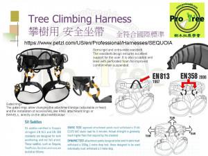 TreeClimbHardness01