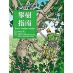 book_treeclimberg_tw