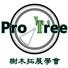 樹木拓展學會 PRO TREE HK